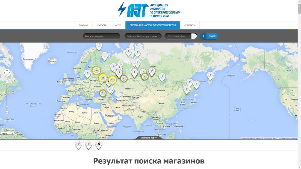 Ассоциация по электрошокерам АЭТ